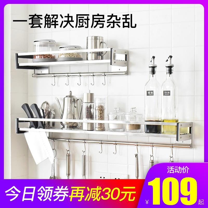 喜乐派 304不锈钢免打孔 厨房置物架架子壁挂式墙上调味料收纳架(用30元券)