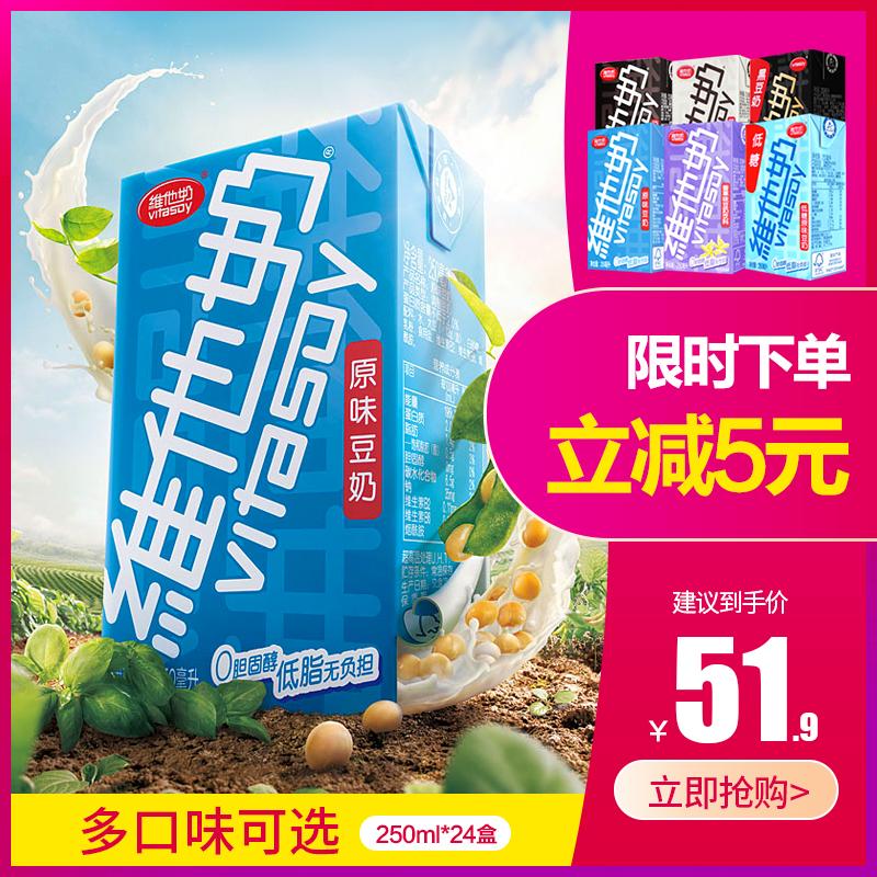 维他奶豆奶250ml*24盒多口味可选择 植物蛋白饮料 多省包邮