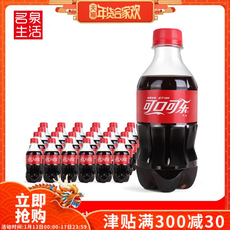 可口可乐300ml*24瓶整箱 迷你可乐碳酸汽水饮料 江浙沪皖包邮