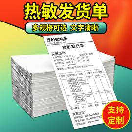 如歌热敏纸发货单淘宝清单打印纸电商销售购货出库售后服务热敏卡定制102mm*152mm/178mm/184/203mm*105mm