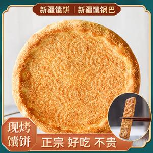 新疆锅巴芝麻饼油酥烤馕大狼早餐饼