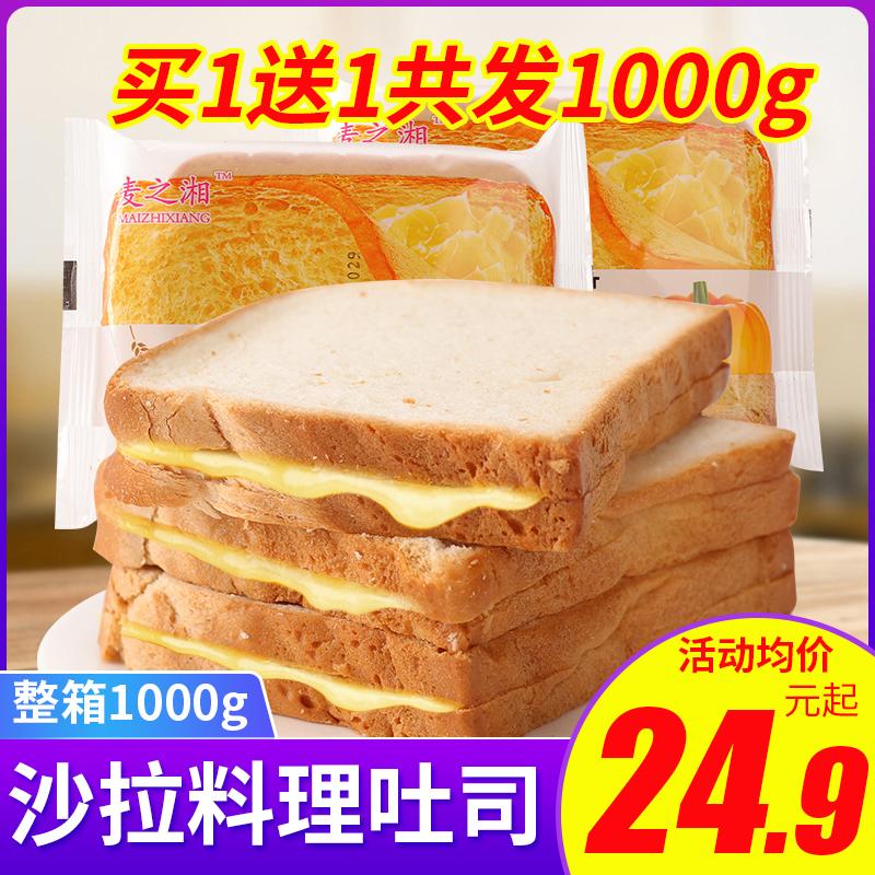 牛奶沙拉面包紫米营养早餐手撕面包口袋小蛋糕夹心奶酪酸奶吐司图片