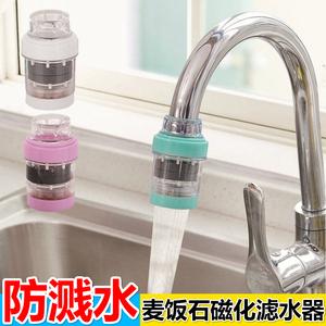 水龙头滤水净化器防溅花洒厨房家用麦饭石磁化自来节水除沙过滤嘴