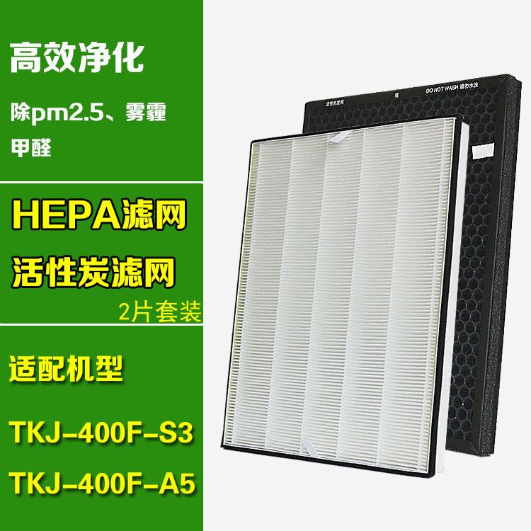 [曼米尔滤网净化,加湿抽湿机配件]适配TCL空气净化器过滤网TKJ40月销量4件仅售95元