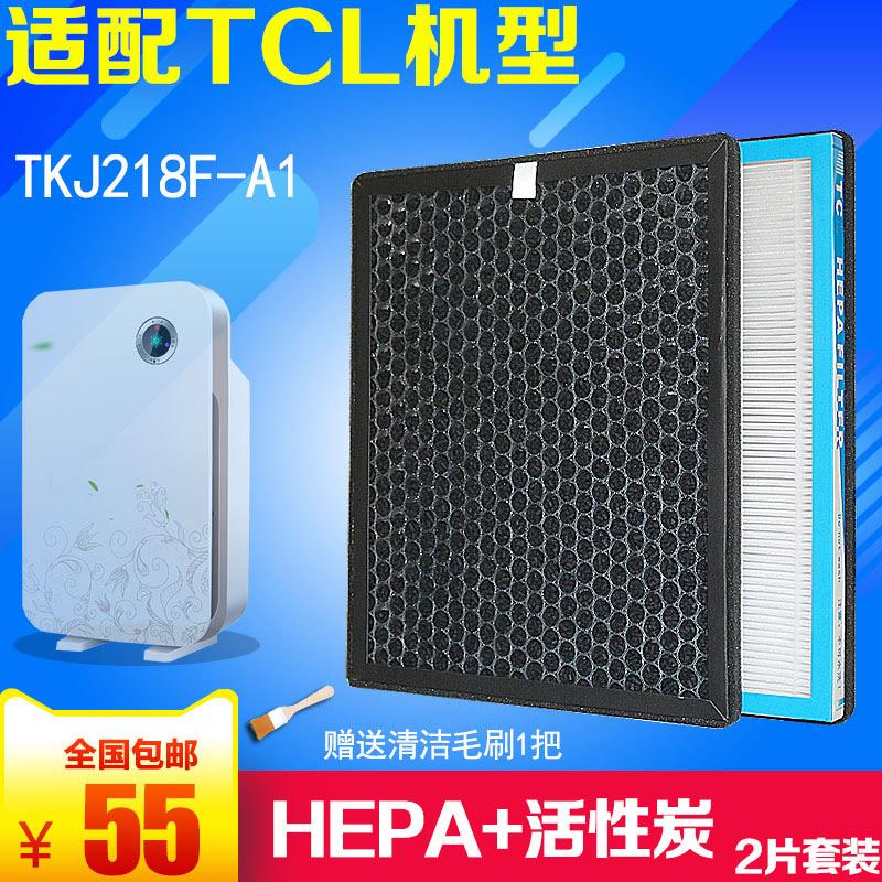 适用于tcl空气净化器tkj218f-a1过滤网 HEPA+活性炭 2片套装滤芯