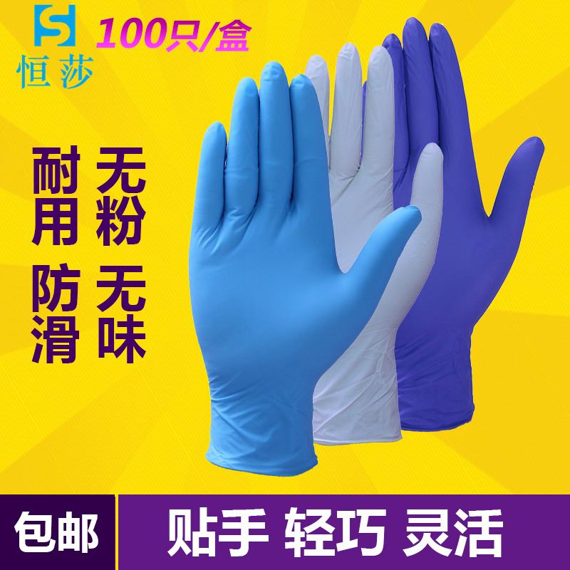 一次性手套100只装家用塑胶美容乳胶按摩加厚丁晴橡胶纹绣美甲套