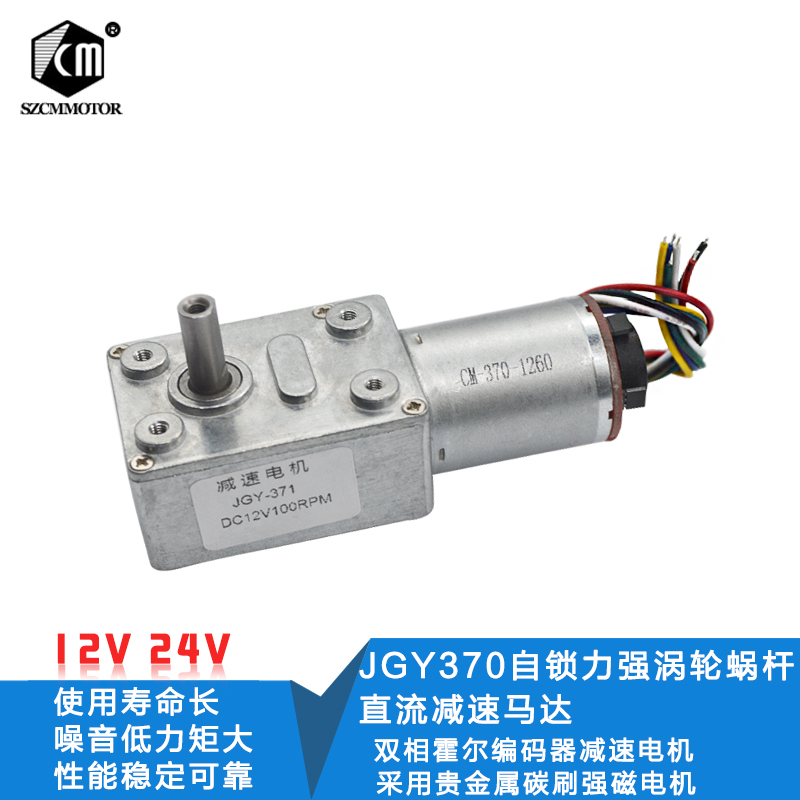 JGY370涡轮蜗杆直流减速马达 带霍尔编码器自锁电机12V正反转电机