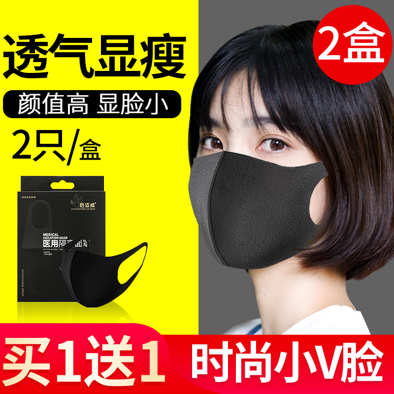 Buy 1 get 1 free medical isolation mask black sponge mask non star same breathable dust proof warm in autumn and winter