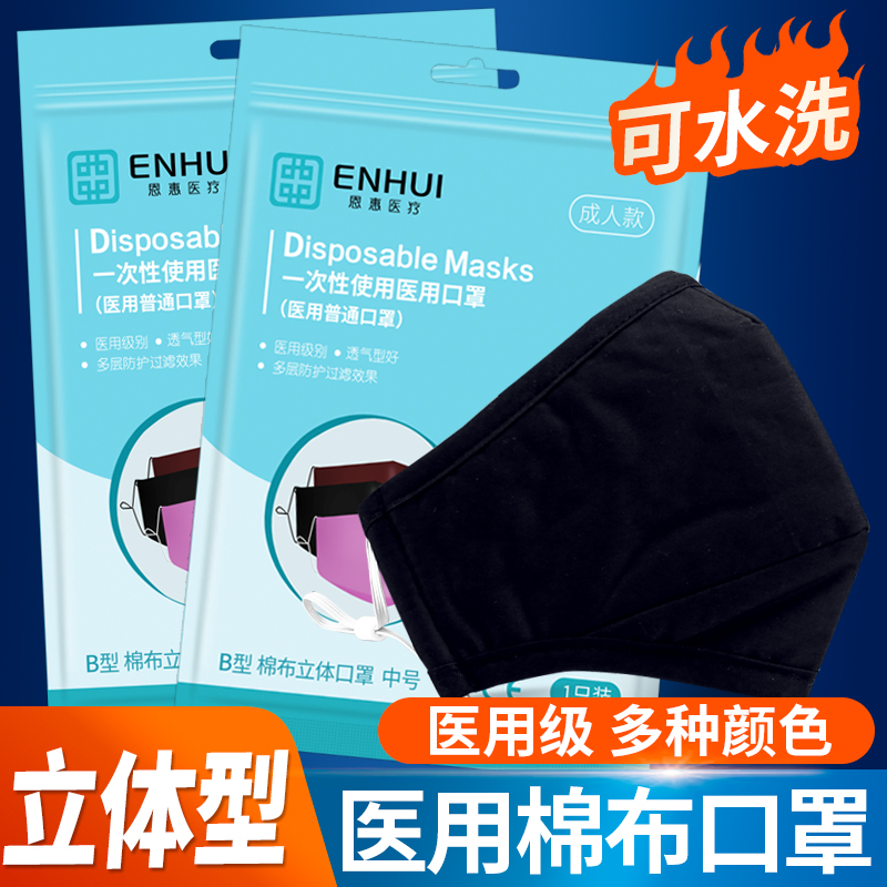 Disposable three-dimensional thickened protective dust-proof and breathable cotton mask for male and female students adult care mask