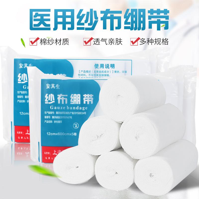 10 rolls of medical absorbent gauze bandage, wound bandage, fixed dressing block, white medical mesh pressure bandage