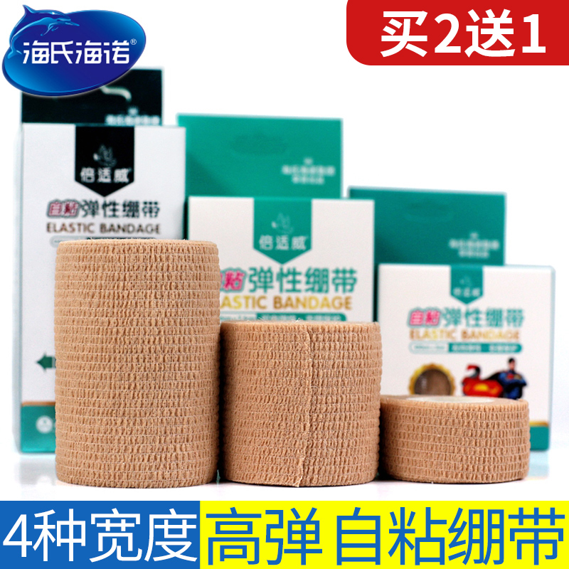 Heinrich medical elastic bandage wound dressing elastic fixed exercise pressure pet self adhesive elastic bandage
