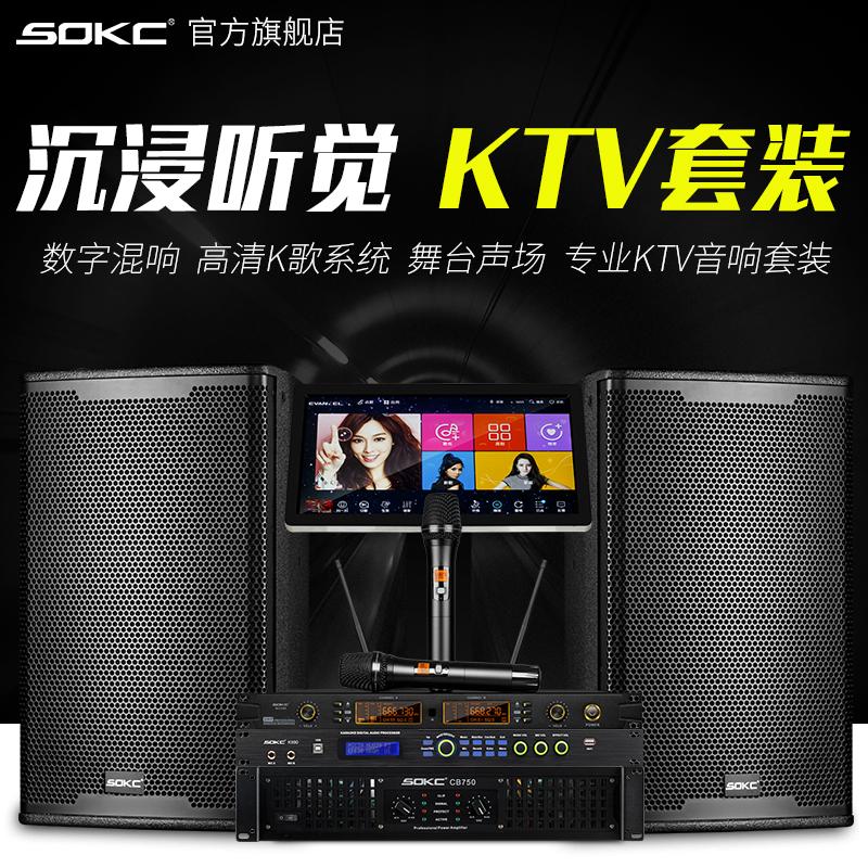 天马/SOKC 卡拉ok家用KTV重低音酒吧HIFI音箱点歌机触摸屏一体机