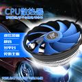 12cm万家风镰刃1150/1151/775/AMD多平台电脑风扇游戏专用CPU风扇