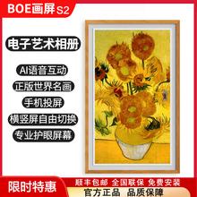 京东方BOE画屏E2 E1S S2S3数码高清智能相艺术电子相册画框护眼屏