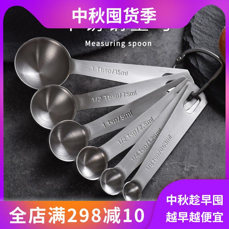 304不锈钢量勺克数勺套装厨房克度刻度计量量匙烘焙家用控限盐勺