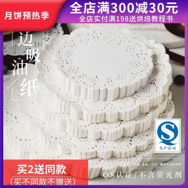 花边纸垫圆形花底纸油炸吸油纸小吃盘纸厨房用纸点心花纸家用烘焙