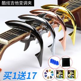 鲨鱼个性变调夹民谣吉他变调夹电木吉他变音夹通用金属夹子调音器图片