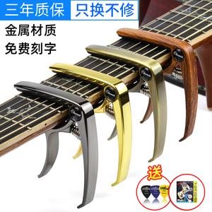 变调夹民谣木吉他尤克里里变音子电古典吉它两用调音器电乐器配件