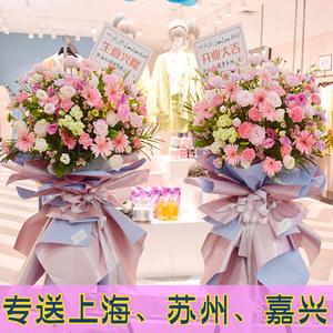 开业花篮上海同城速递演出三角鲜花