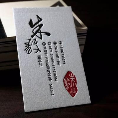 厚棉纸名片制作定制凹印名片设计艺术纸水晶凸字名片订做压痕印刷压凹烫金名片UV击凹凸高档金属拉丝名片