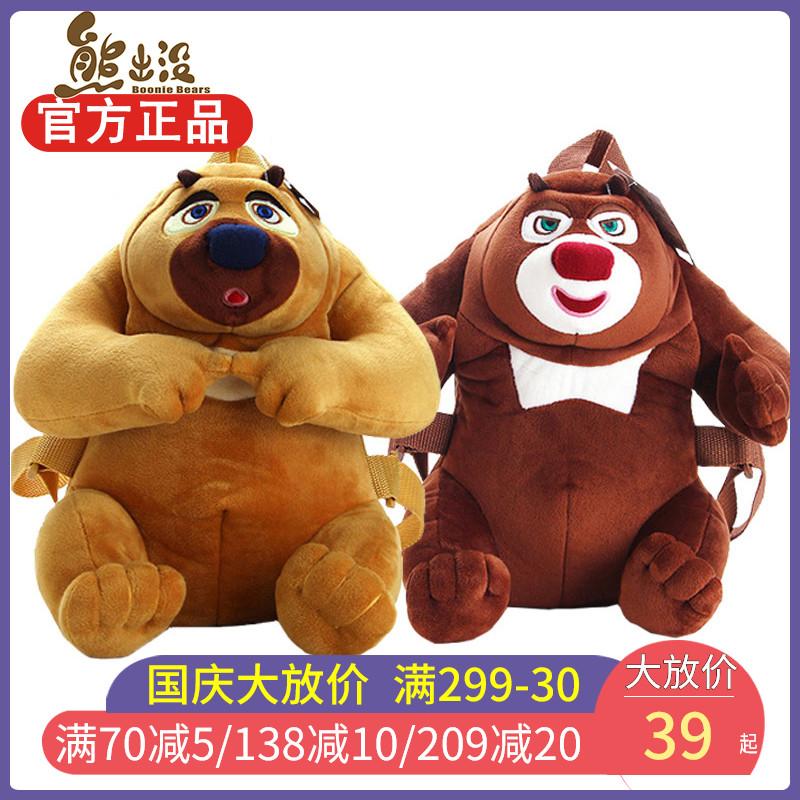 熊出没熊大熊二幼儿园宝宝岁大书包券后39.00元