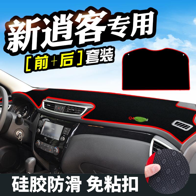 适用逍客避光垫仪表台装饰汽车用品中控改装工作台内饰防晒遮光垫