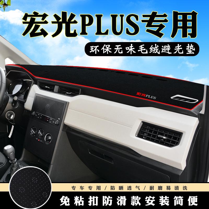 五菱宏光PLUS仪表台避光垫宏光PLUS汽车内饰用品中控台改装防晒垫