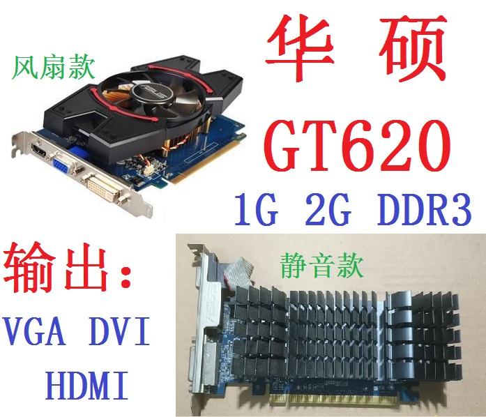 80.00元包邮2手拆机华硕 GT620 1G 2G 128b D3 HDMI 高清 PCI-E
