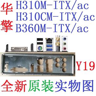 Y19全新原装华擎H310M ITX ac H310CM-ITX/ac主板挡板 实图非订做