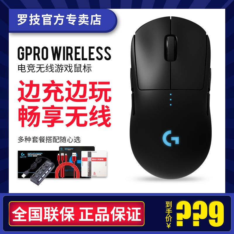 罗技G PRO wireless无线游戏充电鼠标RGB电竞GPW狗屁王吃鸡鼠标