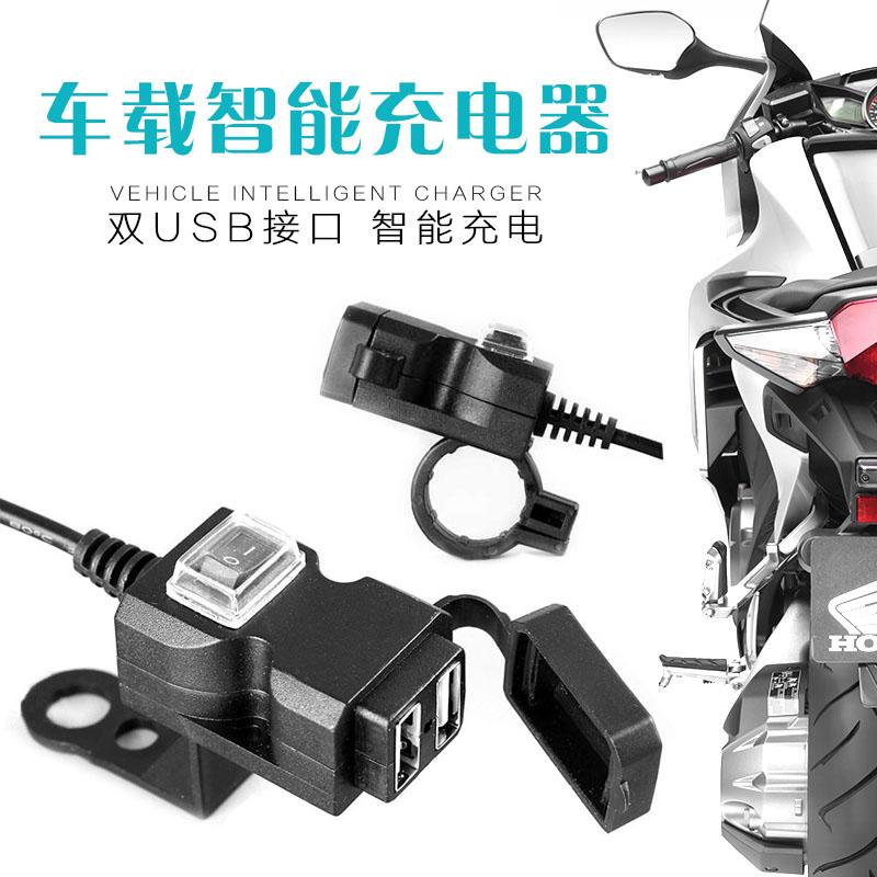 Мотоцикл педаль электромобиль нагрузка мобильный телефон usb зарядное устройство обычно 12v многофункциональный водонепроницаемый автомобильное зарядное устройство ремонт модель