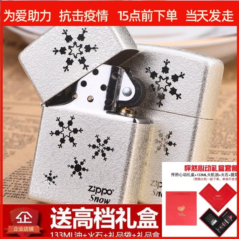 zippo打火机zippo正版雪花纯银男士限量版刻字油正品 原装