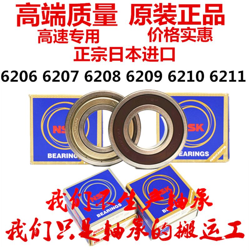 高速日本�M口NSK�S承6206 6207 6208 6209 6210 6211 Z ZZ DDU/C3