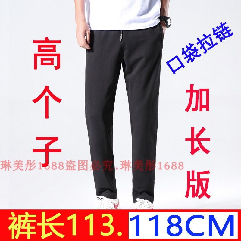 110CM男士运动裤瘦高个加长款直筒薄款纯棉长腿宽松春夏休闲裤子5
