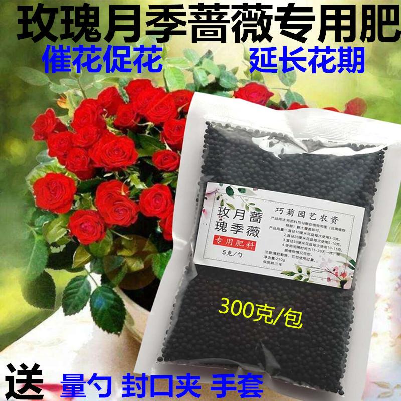 月季玫瑰花专用肥蔷薇花肥营养液氮磷钾有机复合肥料室内盆栽包邮