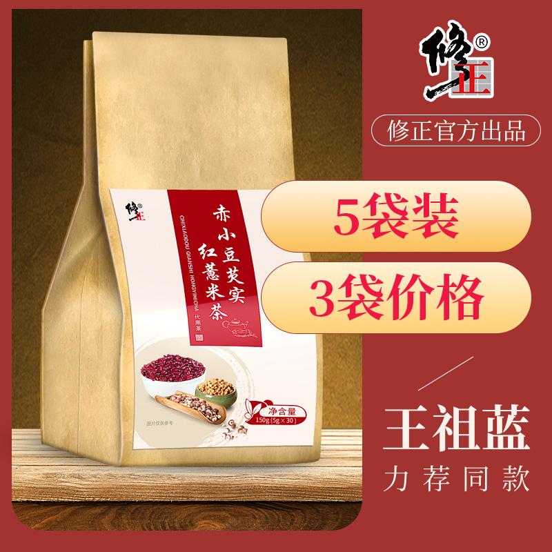 袋修正红豆薏米芡实茶赤小豆薏仁茶苦荞大麦茶叶非水果花茶男女5