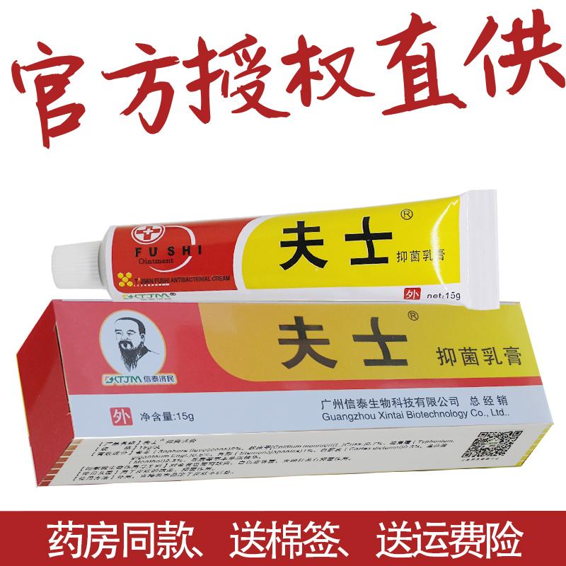 信泰济民夫士抑菌软膏夫士皮肤抑菌软膏正品止痒乳膏外用