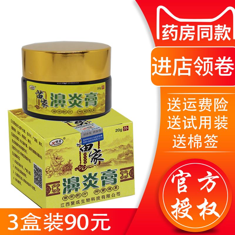 3盒装90元 欢夫苗家鼻炎膏 苗家濞炎膏正品聚成20克 土方通气