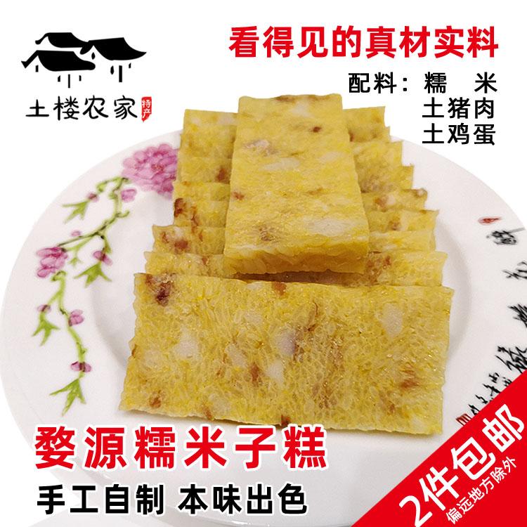 糯米棕子江西特产婺源小吃子糕蛋糕