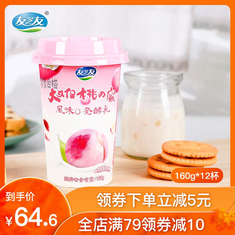 蒙牛友芝友大久保白桃低温乳酸菌酸奶160g*12杯整箱装儿童早餐奶