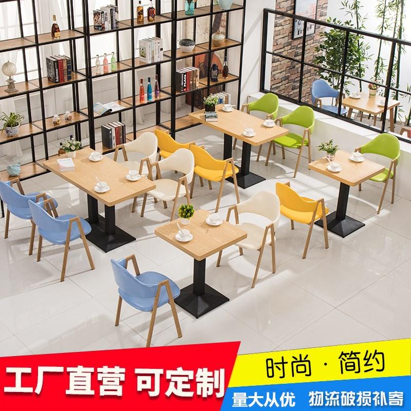 满142.00元可用1元优惠券奶茶店组合小吃餐椅餐厅创意快餐桌