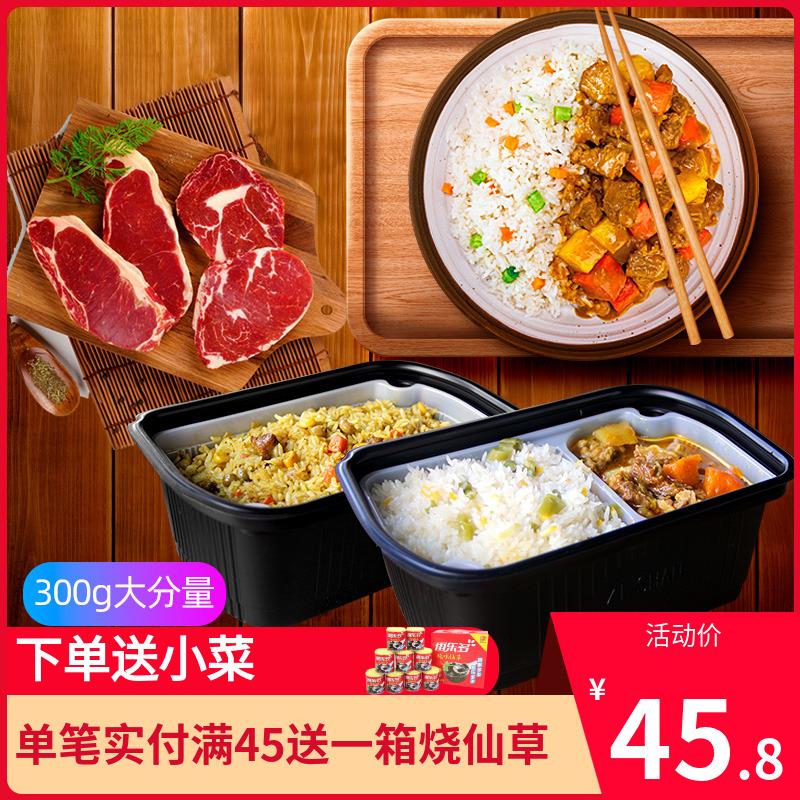 2盒装 紫山到饭点自热米饭自煮方便懒人快餐 速食食品自助煲仔饭