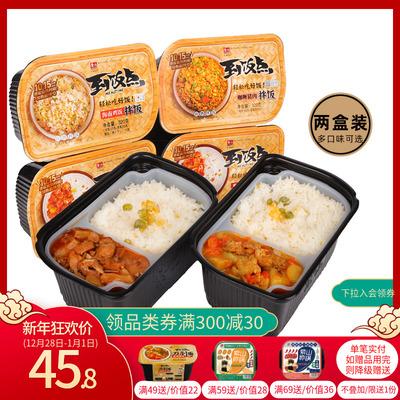 【两盒】紫山到饭点自热米饭自煮火锅方便懒人速食快餐