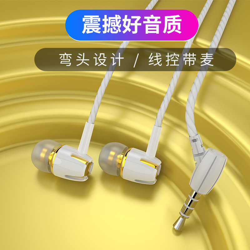 3.5 mm vivo华为三星入耳式韩版耳机