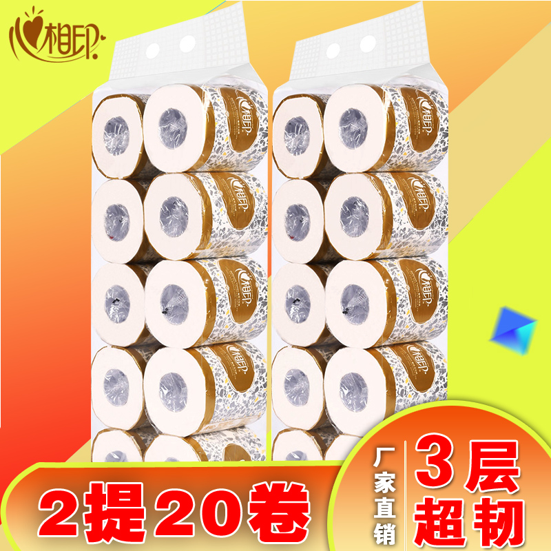 Xinxiang printing roll toilet paper wholesale mail free household 3-layer roll paper household toilet paper full box 20 rolls package mail