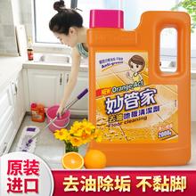 妙管家去油瓷砖防滑剂拖地液地板净地面家用地板清洗剂强力去污剂