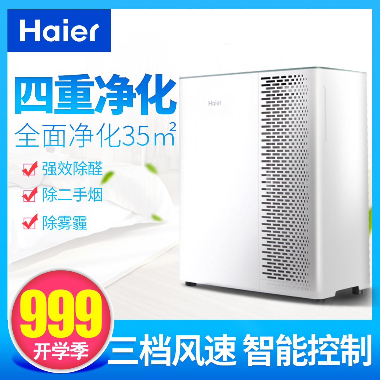 海尔母婴卧室客厅空气净化器家用氧吧除甲醛除雾霾PM2.5二手烟