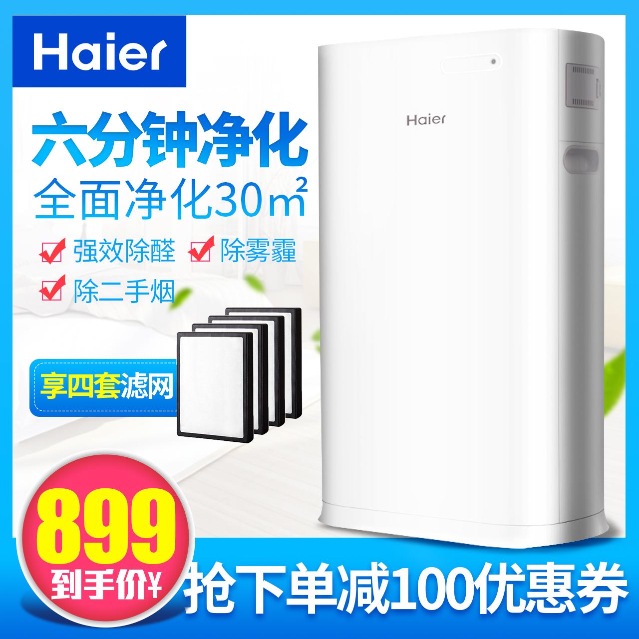 海尔空气净化器家用卧室内智能负离子去除甲醛二手烟雾霾PM2.5