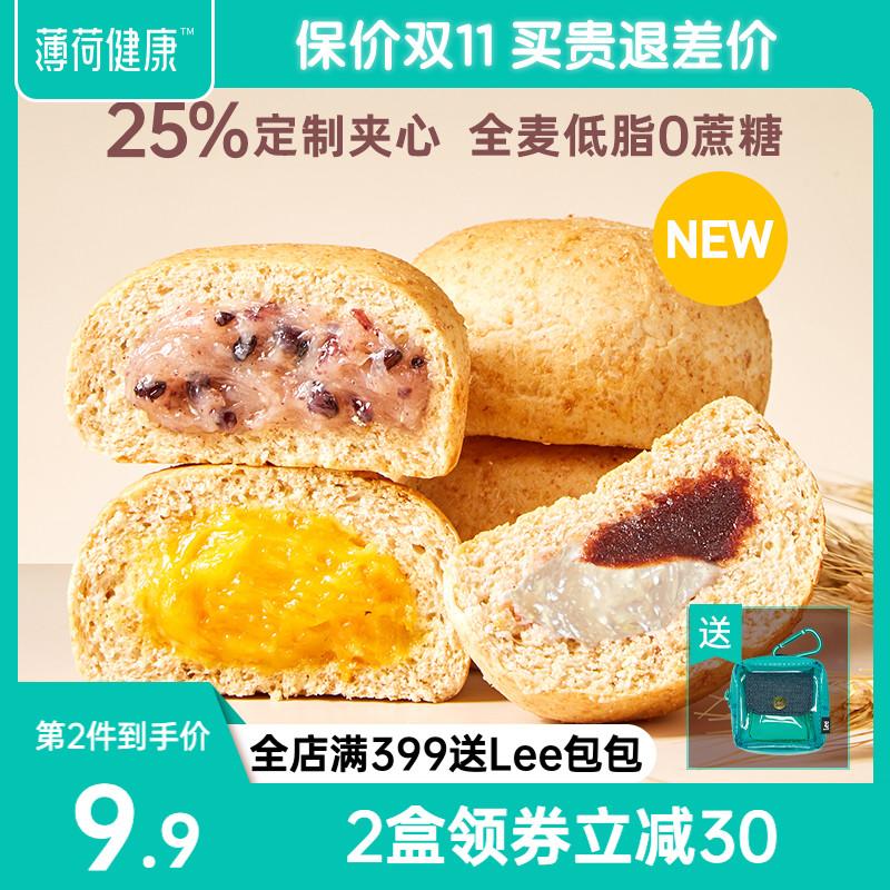 薄荷健康欧包低脂全麦面包饱腹轻卡