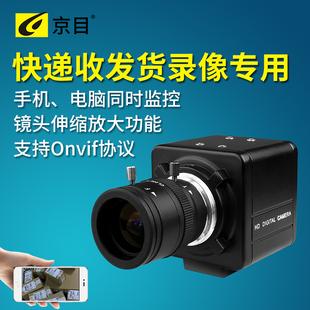 网络光学高清变焦监控摄像头快递面单退换货出库数字记录扫描仪